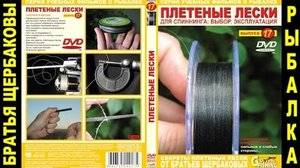 Как выбрать леску плетенку