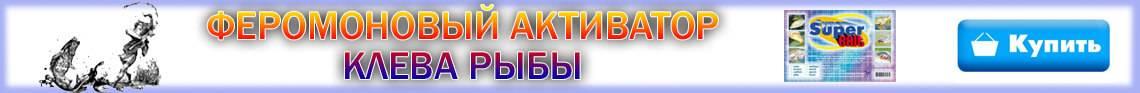 СУПЕР ПРИМАНКА - ФЕРОМОНОВЫЙ АКТИВАТОР КЛЁВА РЫБЫ