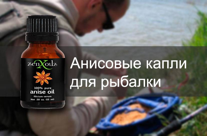 Что такое анисовые капли для рыбалки{q} - преимущества, недостатки, цены и отзывым